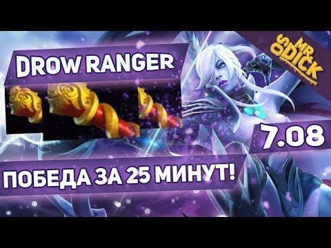 видео: БЫСТРАЯ МЕТА. ИГРЫ ПО 20-25 МИНУТ! ТРАКСА КЕРРИ 7.08 | drow ranger dota 2