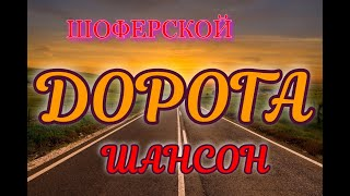 ДОРОГА (NEW BEST)