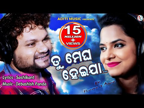 Tu Megha Heija | Official Studio Version | Asima Panda | Human Sagar | Odia New Romantic Song