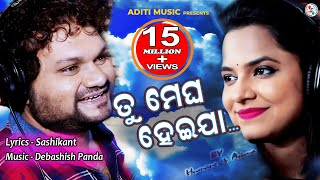 Download Tu Megha Heija | Official Studio Version | Asima Panda | Human Sagar | Odia New Romantic Song Mp3 and Videos