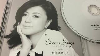 薬師丸ひろ子、女優であり歌手であり、歌手デビュー35周年記念アルバム...