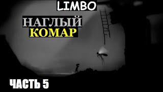 Limbo прохождение # 5 (Наглый комар)
