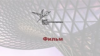 Завод металлоконструкций Сибири(, 2014-10-27T02:12:53.000Z)