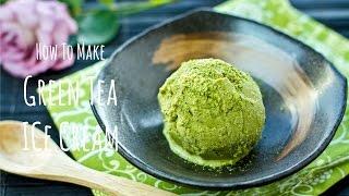 How To Make Green Tea Ice Cream (recipe) 抹茶アイスクリームの作り方(レシピ)