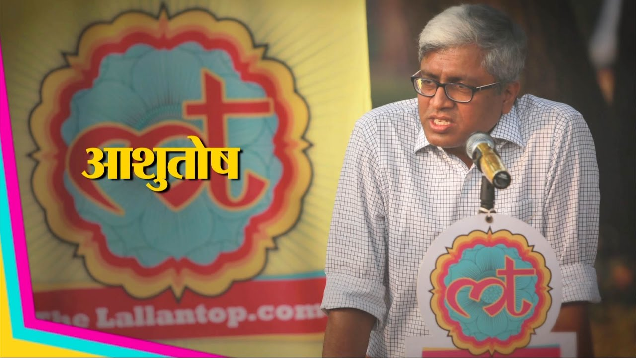 Ashutosh talking about journalism, politics and his family | Lallantop Adda | Sahitya Aajtak