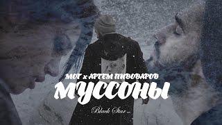 Download Мот feat. Артем Пивоваров - Муссоны (премьера клипа, 2016) Mp3 and Videos