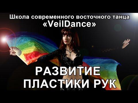 УРОК 6. ПЛАСТИКА РУК В ВОСТОЧНОМ ТАНЦЕ. Уроки танца живота онлайн.