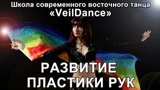 УРОК 7. ПЛАСТИКА РУК В ВОСТОЧНОМ ТАНЦЕ. Уроки танца живота онлайн.