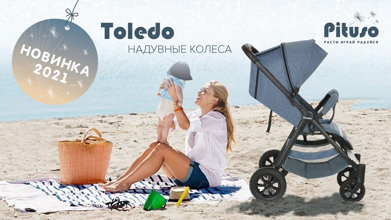 Детская прогулочная коляска Pituso Toledo Air