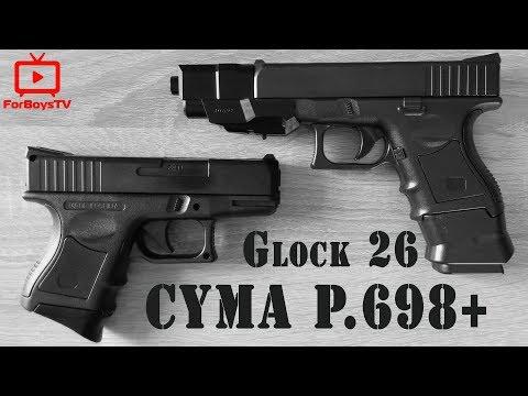 Обзор и тест пистолетов CYMA P.698 и P.698+ (Glock 26 Advance)