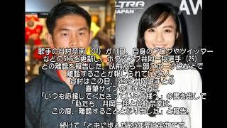 井岡一翔選手&谷村奈南が離婚 SNSで正式に報告「ともに歩んだ約5年間は...
