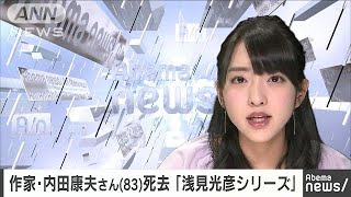 作家の内田康夫さん死去 83歳(18/03/18) 内田康夫 検索動画 3