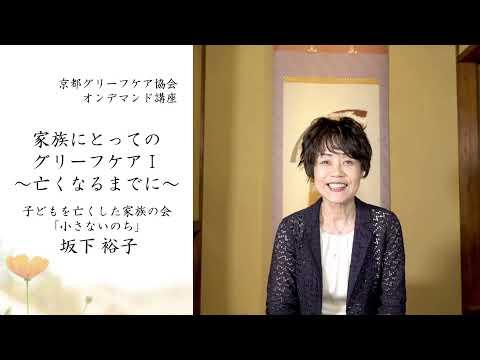 グリーフケア オンデマンド講座 紹介 坂下裕子先生 「家族にとってのグリーフケアⅠ~亡くなるまでに~」