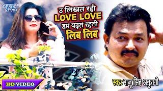 #Video- उ लिखत रही Love Love हम पढ़त रहनी लिब लिब I #Raju Singh Anuragi 2020 Bhojpuri Superhit Song