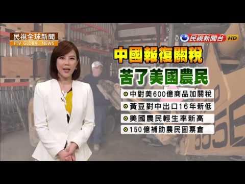 【民視全球新聞】中國報復關稅 苦了美國農民