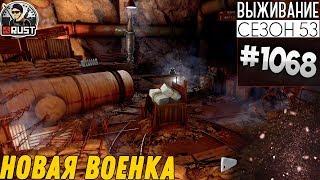 RUST - НОВАЯ ВОЕНКА - SURVIVAL 53 СЕЗОН #1068