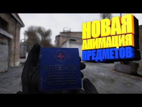 S.T.A.L.K.E.R. - Call of Chernobyl - Новая анимации использования предметов! [by stason174]