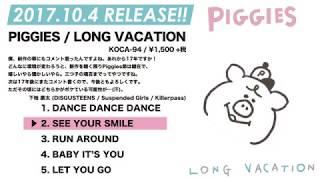 PIGGIES「LONG VACATION」 2017.10.4 RELEASE KOCA-94 / CD全5曲収録 / ...