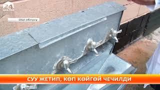 Кара-Суунун Ак-Таш айылы таза суу менен камсыздалды