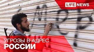 Боевики ИГИЛ расписали сирийский город угрозами в адрес России и Китая