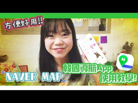 """【Baby韓國走辣日常】超好用韓國導航App教學 L 韓國自由行必備""""Naver Map""""中文版超上手~想去哪就帶你去哪!韓國找路完全不求人啦~"""