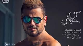 ألبوم عمرو دياب الجديد 2018