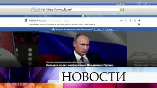 Большую пресс-конференцию Владимира Путина смотрите на сайте Первого канала в онлайн-репортаже.