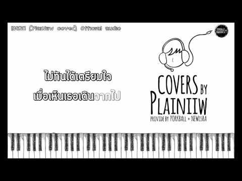 [OFFICIAL AUDIO] แหลก - PlaiNiiw (COVERS by PlaiNiiw)