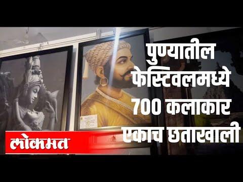 देशभरातून 700 Artist Pune Art Festivalमध्ये | Hello Pune