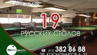 Бильярдный клуб MAXImatic(, 2015-04-28T13:54:58.000Z)