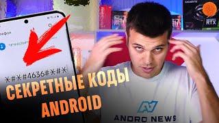 Проверяем секретные коды OS Android