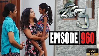 Sidu | Episode 960 10th April 2020 Thumbnail