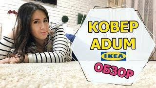 ОБЗОР КОВРА ОДУМ IKEA