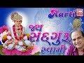 Jay Sadguru Swami Aarti - Suresh Wadkar - Swaminarayan Aarti