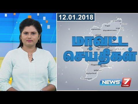 Tamil Nadu District News 01 | 12.01.2018 | News7 Tamil