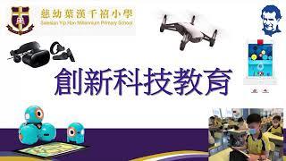 Publication Date: 2020-08-30 | Video Title: 慈幼葉漢千禧小學 - 創新科技教育