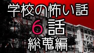 「学校の怖い話6話総蒐編」都市伝説・怖い話・怪談朗読シリーズ