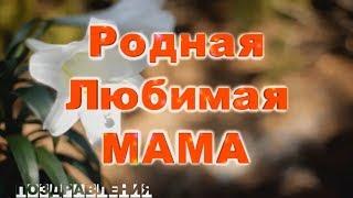 Поздравления С Днём Рождения Мама
