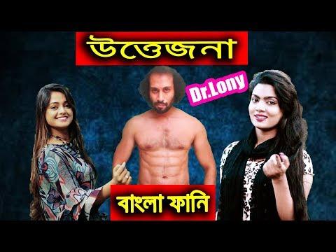 Bangla New Funny Video | weight loss trainer girls new season | New Video 2017 | Dr Lony Bangla Fun