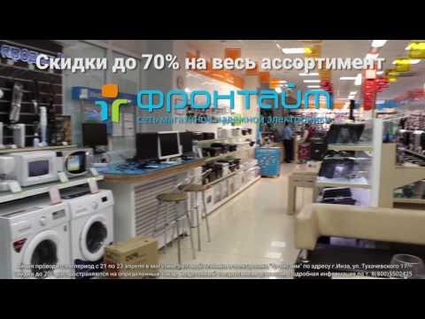 Открытие первого в Инзе магазина ФРОНТАЙМ - 21, 22, 23 апреля