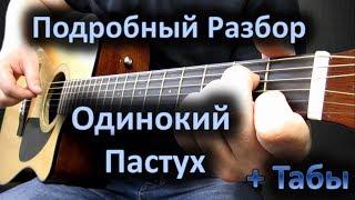 """Разбор на гитаре мелодии """"Одинокий пастух"""""""