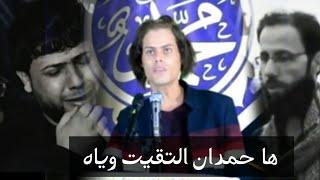 شاعر يتكلم مع الشهيد حمدان الشاكري ويبكي سيد فاقد الموسوي / موكب شهيد الجمعه - سوق الشيوخ