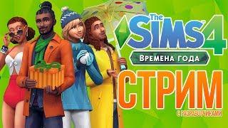 THE SIMS 4 - ВРЕМЕНА ГОДА / SEASONS - ТРАНСЛЯЦИЯ С РАЗРАБОТЧИКАМИ