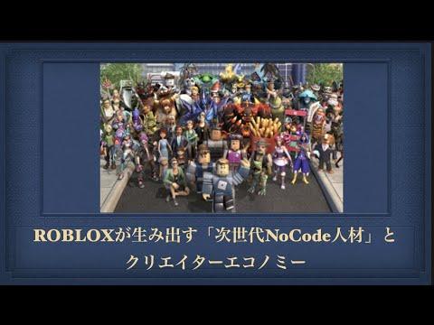 【3D × ノーコード】Robloxが生み出す「次世代NoCode人材」とクリエイターエコノミー〜米国16歳以下(α世代)の半数以上がユーザ、YouTubeを超えるUGCプラットフォームの活用〜