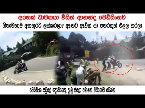 Ananda Wedisinghe Sri Lankan Motorsports Rider Accident 2017