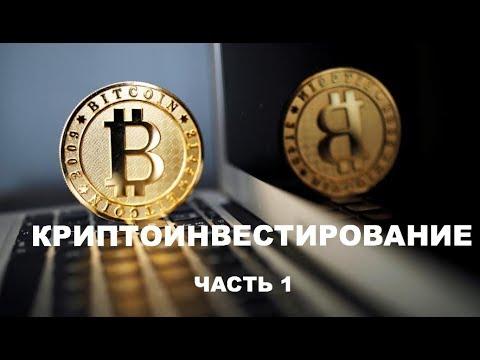 Правила криптоинвестирования (часть 1)