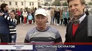 НТС. ТАНЦУЮТ ВСЕ!В Севастополе прошел флешмоб, приуроченный к Всемирному дню танца. 2015(, 2016-02-24T14:47:31.000Z)