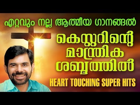 Heart Touching Super Hit Christian Devotional Songs Of Kester