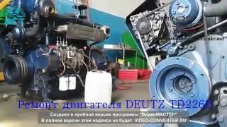 Ремонт дизельного двигателя DEUTZ TD226B(http://dst-parts.com Контакты: (098) 647-27-31 (093) 224-62-85 (095) 450-59-17 e-mail: gorbachenko_91@ukr.net Группа..., 2016-07-27T14:25:57.000Z)
