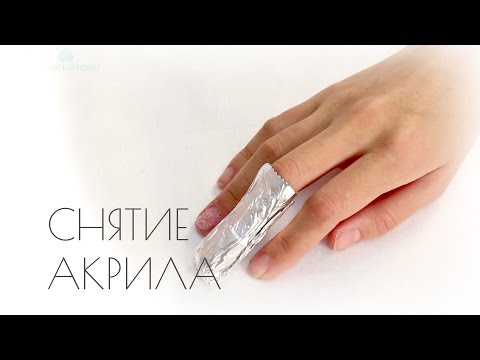 Как снять акрил с ногтей в домашних условиях видео